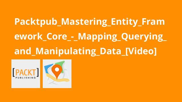 آموزش Entity Framework –مپینگ، پرس و جو و دستکاری داده